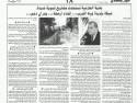 قصاصة من جريدة الديار