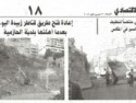 قصاصة من جريدة الديار العدد: 8859