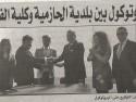 أرشيف_جريدة_الأنوار_بروتوكول الجامعة اللبنانية