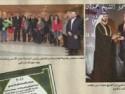 أرشيف مجلة الشبكة  الرئيس جان الأسمر رجل العام