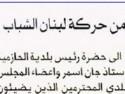 أرشيف مجلة حركة لبنان الشباب