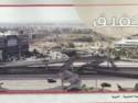 أرشيف مجلة الصياد مدينة الإستثمارات