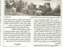 أرشيف-جريدة الأنوار- لقاء جعجع - 13-9-2017