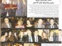 أرشيف_مجلة_الصياد-تكريم لجنة التجار 2-10-2017