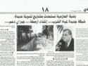 مقال من جريدة الديار
